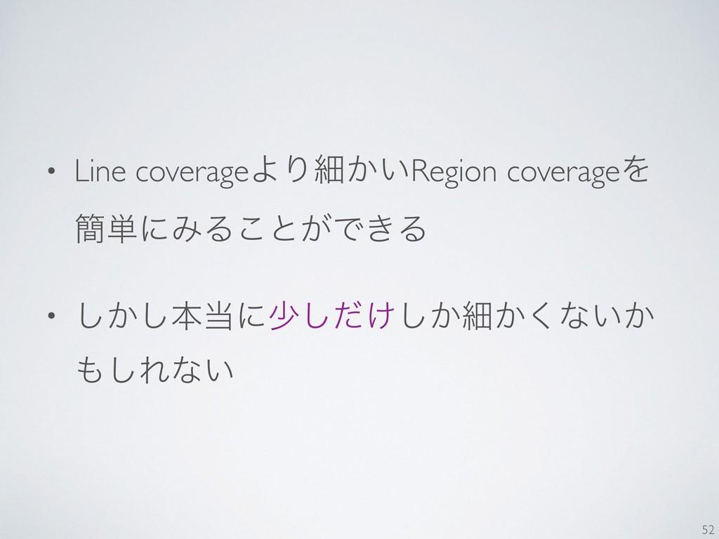 • Line coverageΑΓࡉ͔͍Region coverageΛ ؆୯ʹΈΔ͜ͱ͕Ͱ͖...