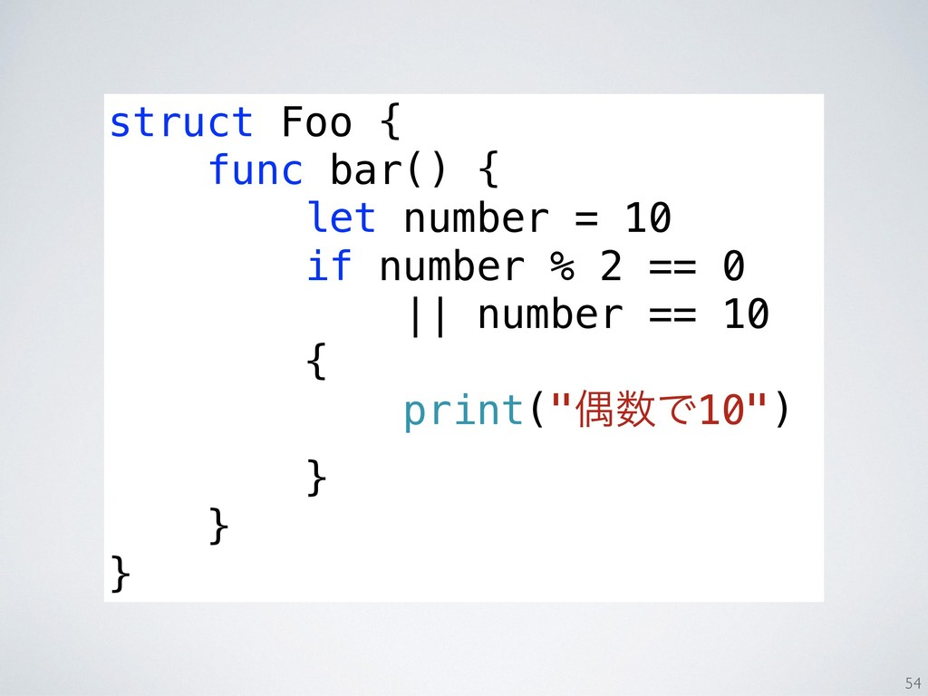 struct Foo { func bar() { let number = 10 if nu...