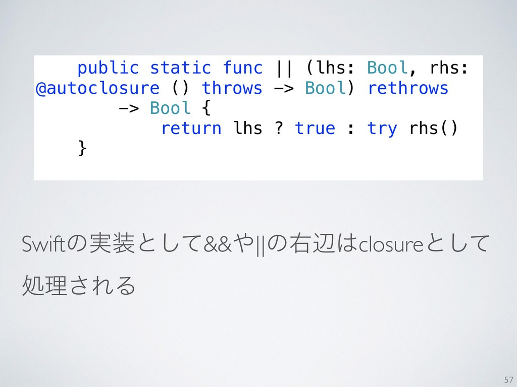 public static func    (lhs: Bool, rhs: @autoclo...