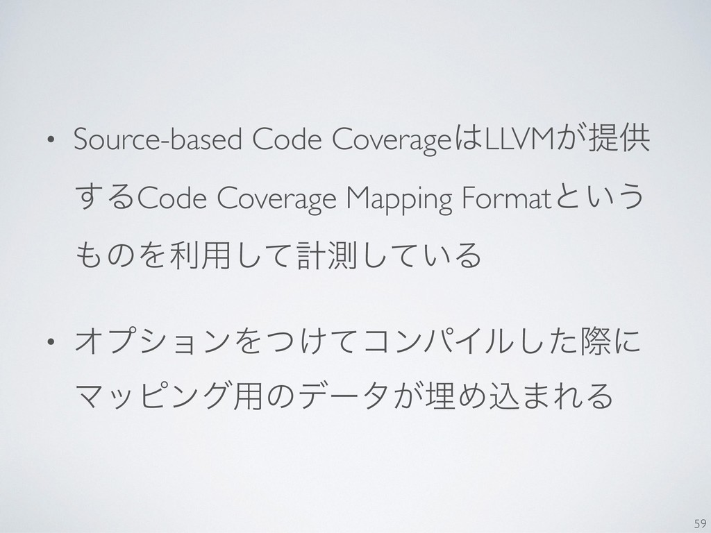 • Source-based Code Coverage͸LLVM͕ఏڙ ͢ΔCode Cov...