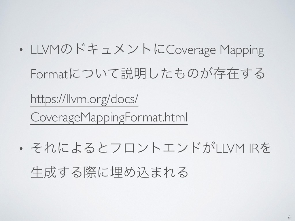 • LLVMͷυΩϡϝϯτʹCoverage Mapping Formatʹ͍ͭͯઆ໌ͨ͠΋ͷ...