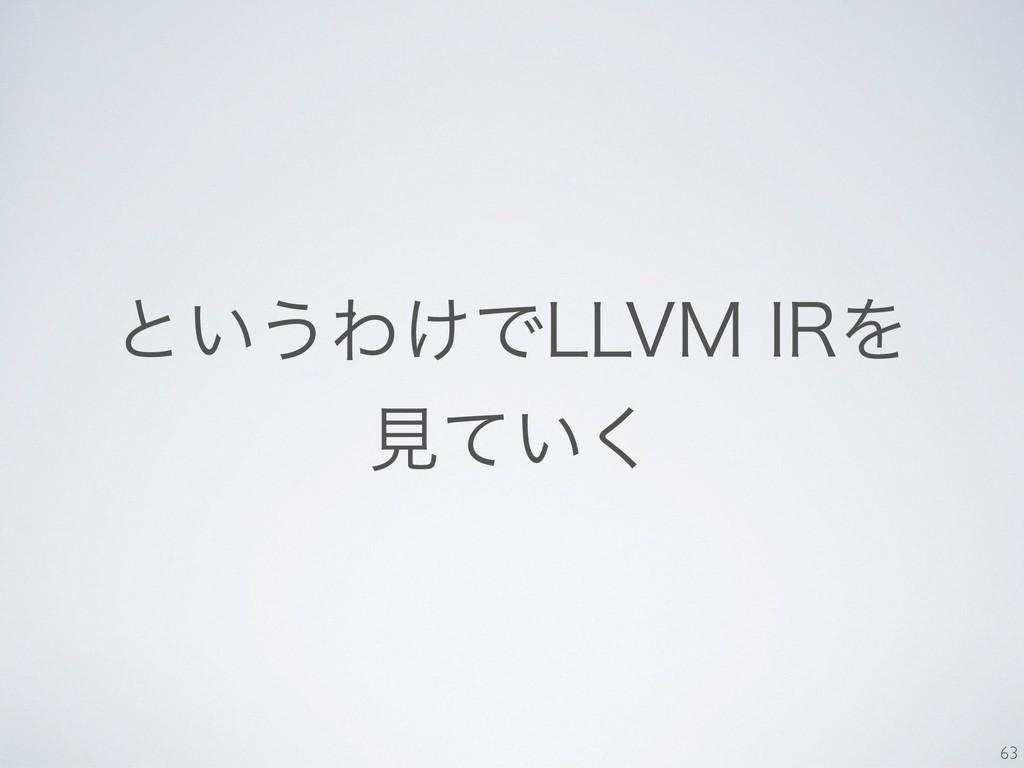 ͱ͍͏Θ͚Ͱ--7.*3Λ ݟ͍ͯ͘ 63