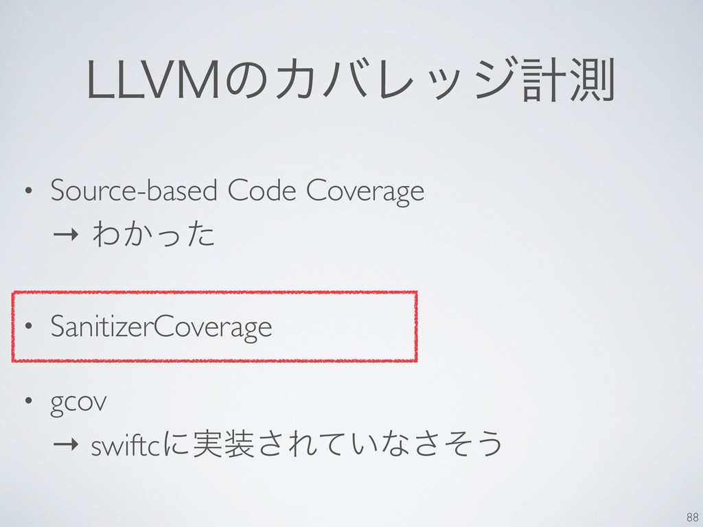 --7.ͷΧόϨοδܭଌ • Source-based Code Coverage