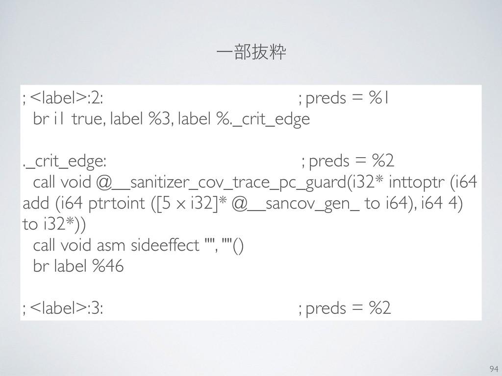 ; <label>:2: ; preds = %1 br i1 true, label %3,...