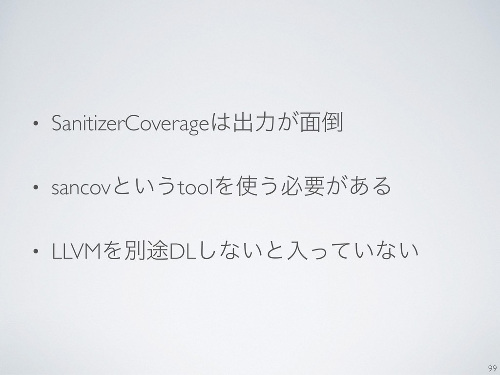 • SanitizerCoverage͸ग़ྗ͕໘౗ • sancovͱ͍͏toolΛ࢖͏ඞཁ͕...