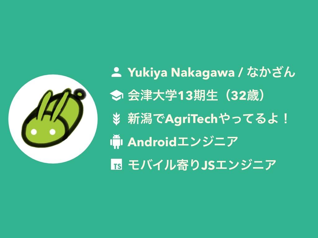 Yukiya Nakagawa / ͳ͔͟Μ ձେֶ13ظੜʢ32ࡀʣ ৽ׁͰAgriTec...
