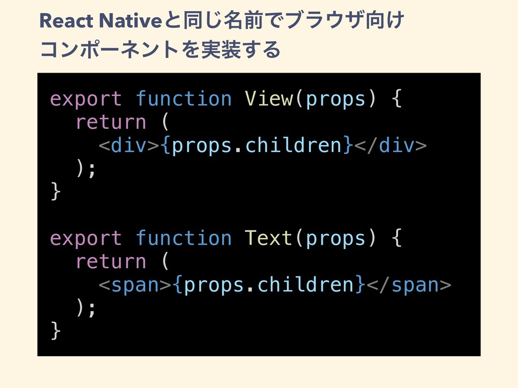 export function View(props) { return ( <div>{pr...