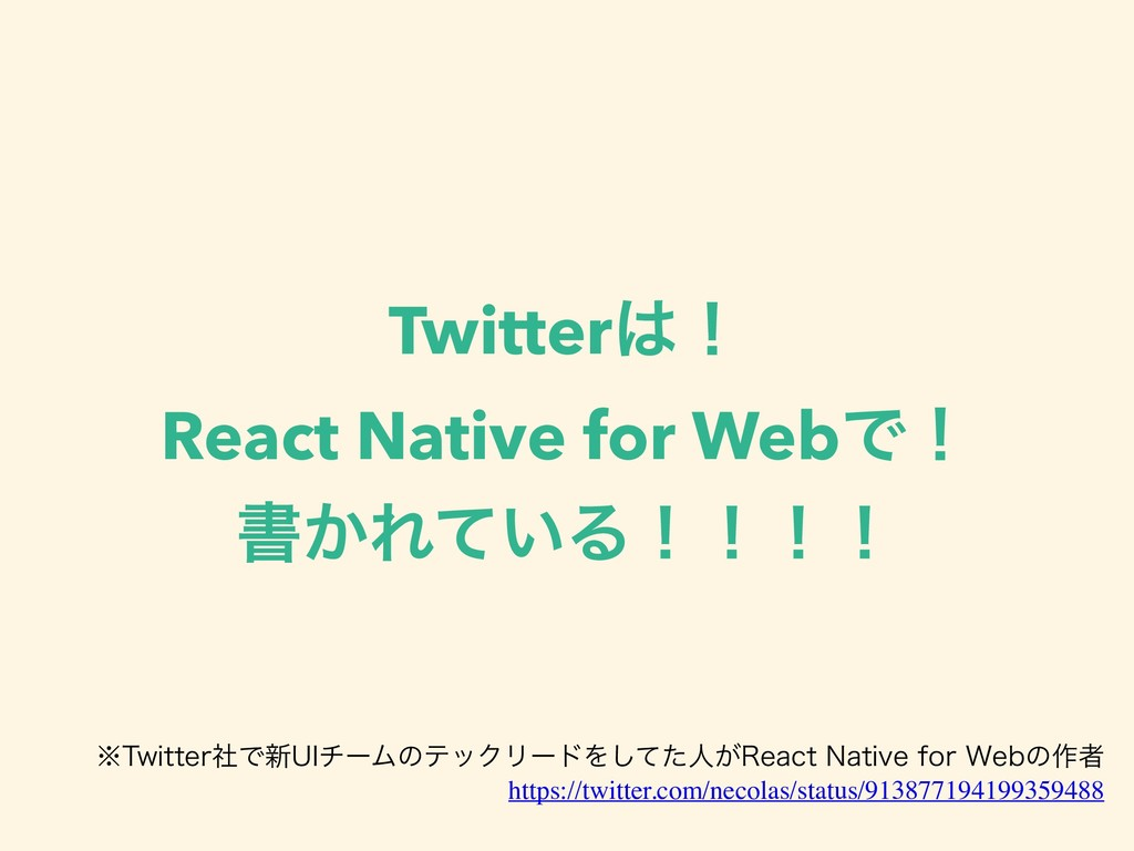 Twitter͸ʂ React Native for WebͰʂ ॻ͔Ε͍ͯΔʂʂʂʂ htt...