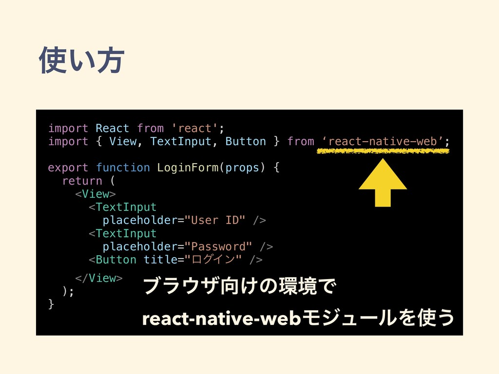 ࢖͍ํ import React from 'react'; import { View, T...