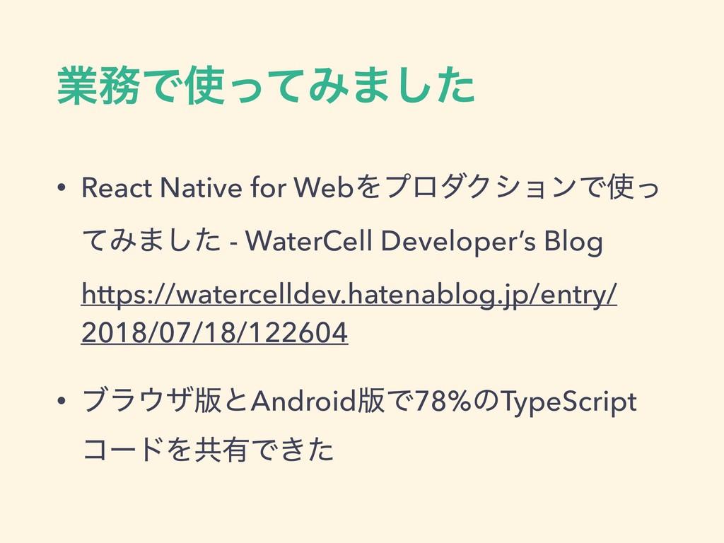 ۀͰͬͯΈ·ͨ͠ • React Native for WebΛϓϩμΫγϣϯͰͬ ͯΈ...