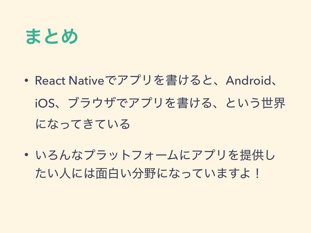 ·ͱΊ • React NativeͰΞϓϦΛॻ͚ΔͱɺAndroidɺ iOSɺϒϥβͰΞ...