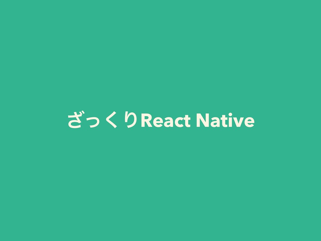 ͬ͘͟ΓReact Native
