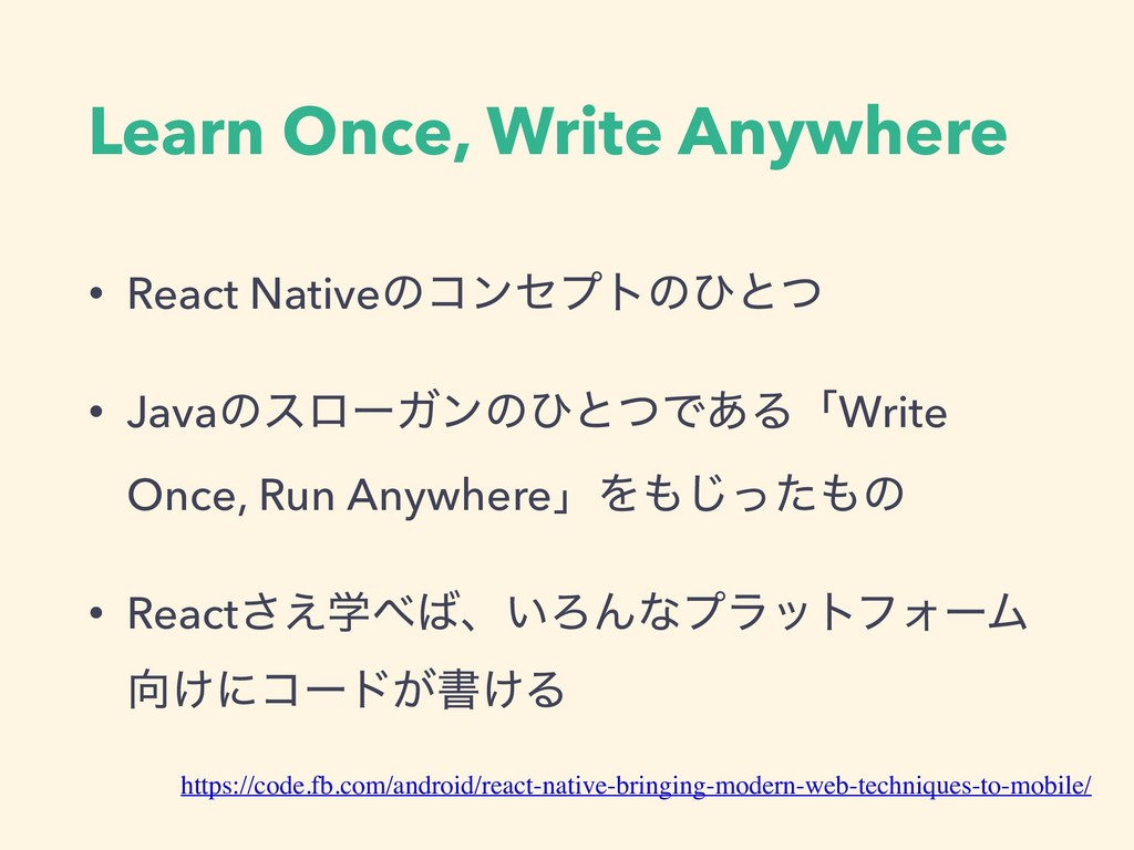Learn Once, Write Anywhere • React Nativeͷίϯηϓτ...
