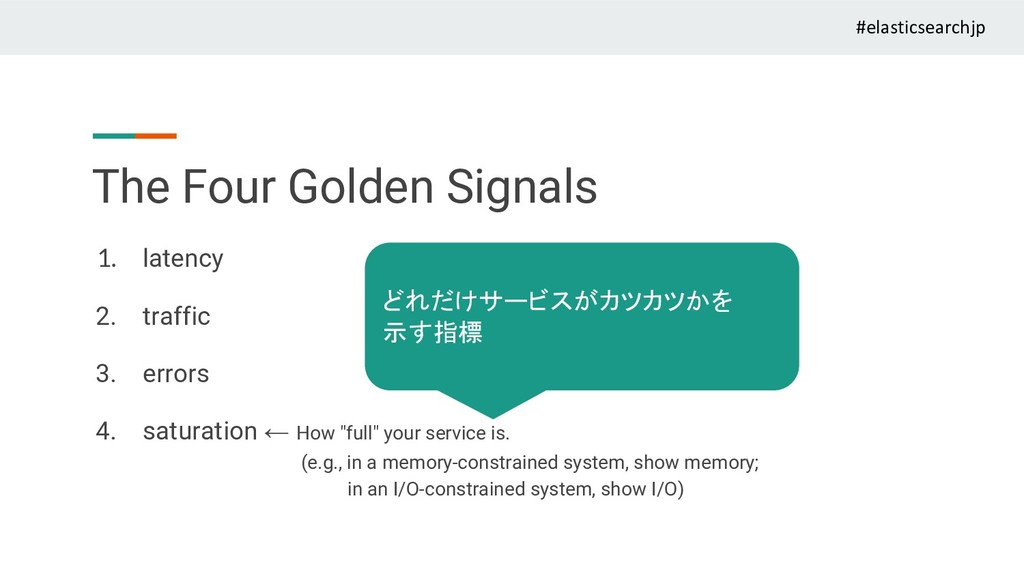 The Four Golden Signals 1. latency 2. traffic 3...