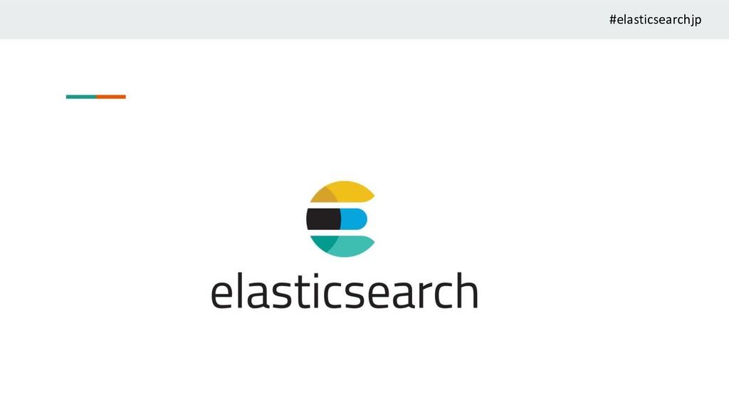 #elasticsearchjp