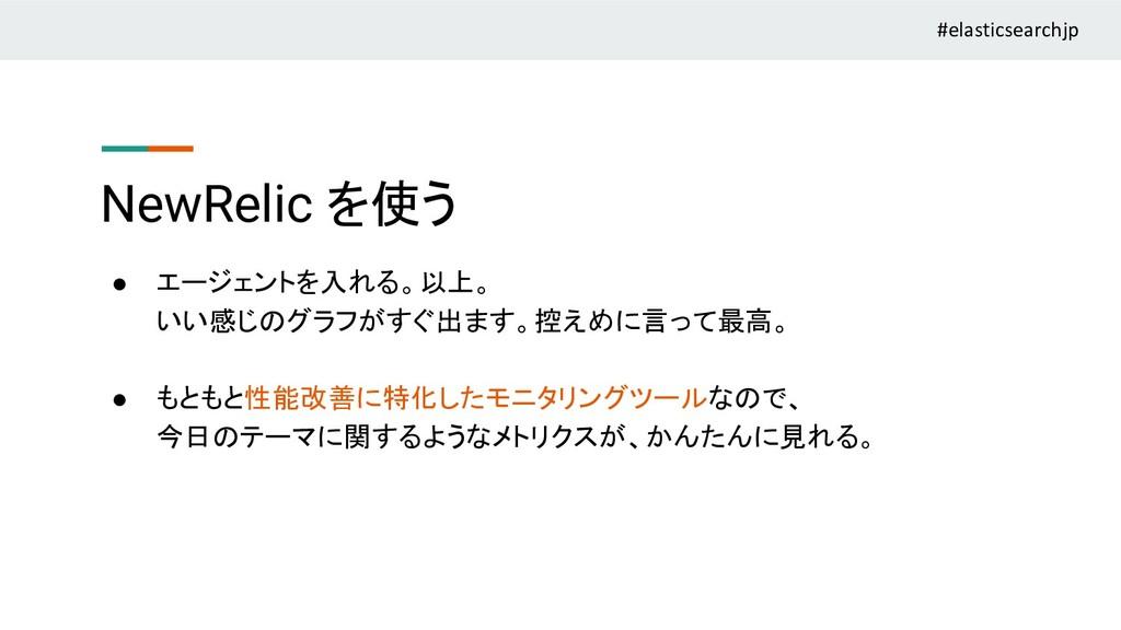 NewRelic を使う ● エージェントを入れる。以上。 いい感じのグラフがすぐ出ます。控え...