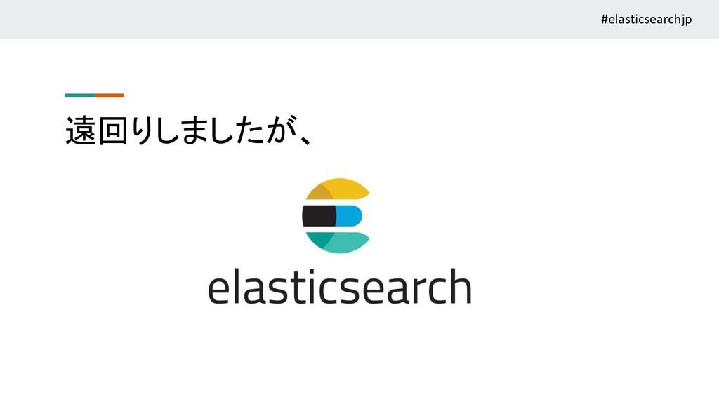遠回りしましたが、 #elasticsearchjp