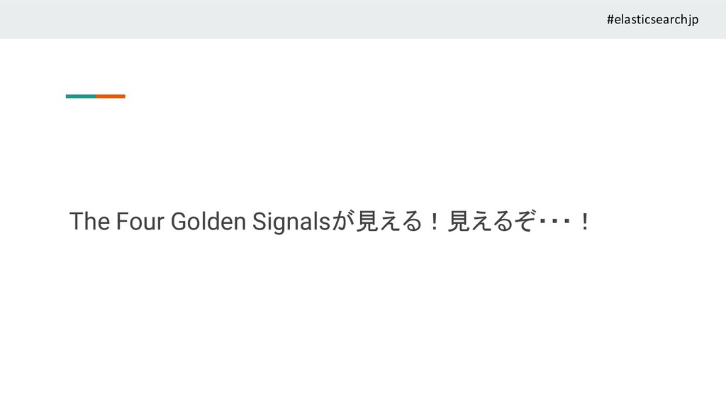 The Four Golden Signalsが見える!見えるぞ・・・! #elasticse...