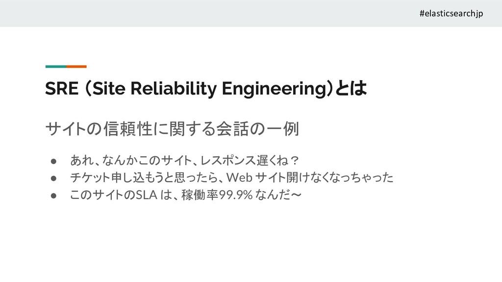 SRE (Site Reliability Engineering)とは サイトの信頼性に関す...