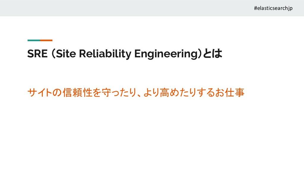 SRE (Site Reliability Engineering)とは サイトの信頼性を守っ...