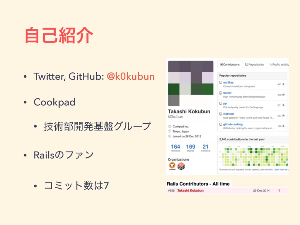 ࣗݾհ • Twitter, GitHub: @k0kubun • Cookpad • ٕज़...