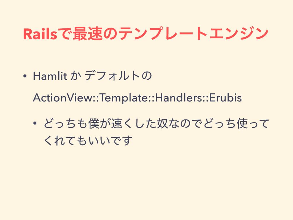 RailsͰ࠷ͷςϯϓϨʔτΤϯδϯ • Hamlit ͔ σϑΥϧτͷ ActionVie...