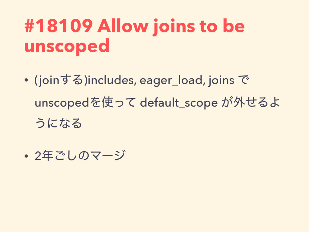 #18109 Allow joins to be unscoped • (join͢Δ)inc...
