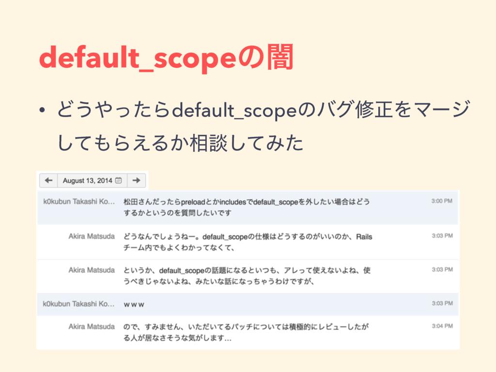 default_scopeͷҋ • Ͳ͏ͬͨΒdefault_scopeͷόάमਖ਼ΛϚʔδ ...