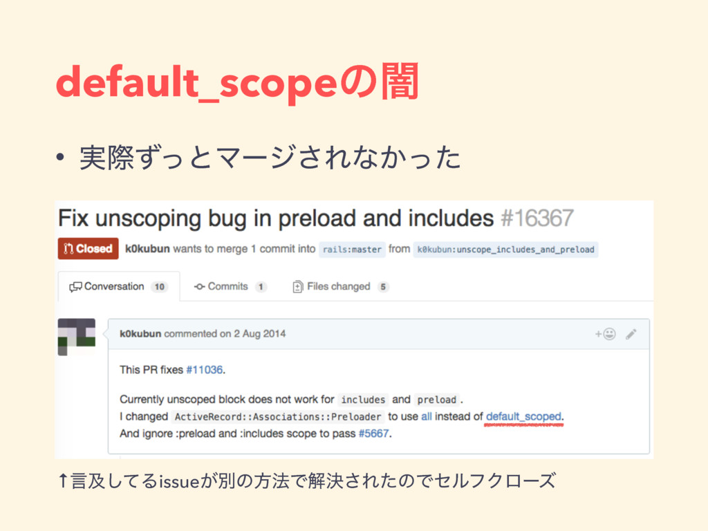 • ࣮ࡍͣͬͱϚʔδ͞Εͳ͔ͬͨ default_scopeͷҋ ↑ݴٴͯ͠Δissue͕ผͷ...