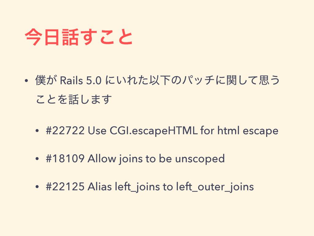 ࠓ͢͜ͱ • ͕ Rails 5.0 ʹ͍ΕͨҎԼͷύονʹؔͯ͠ࢥ͏ ͜ͱΛ͠·͢ ...