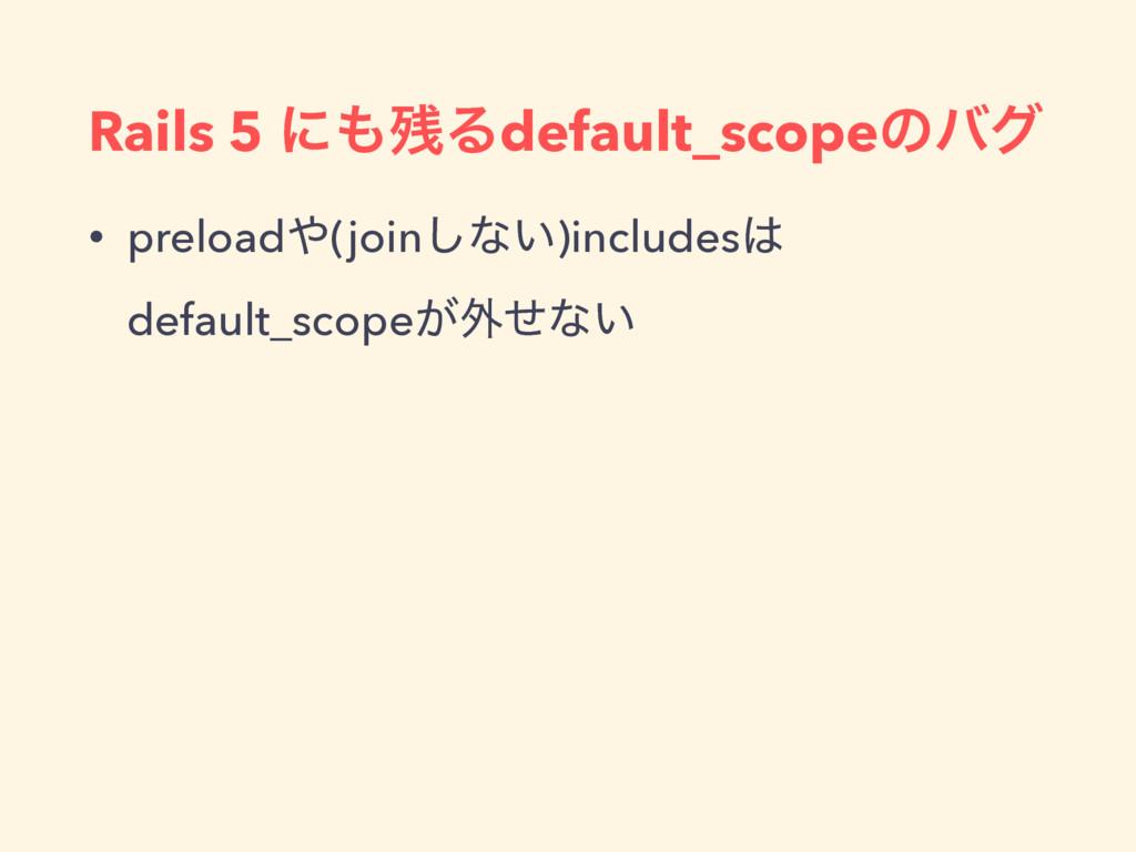 Rails 5 ʹΔdefault_scopeͷόά • preload(join͠ͳ͍...