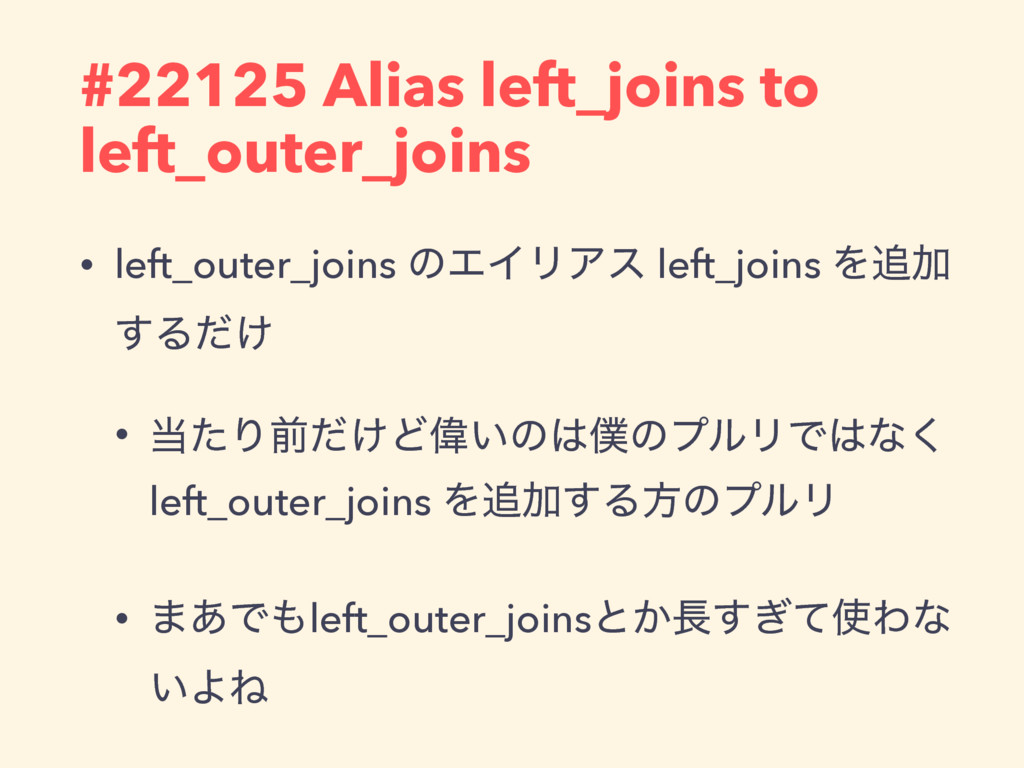 #22125 Alias left_joins to left_outer_joins • l...