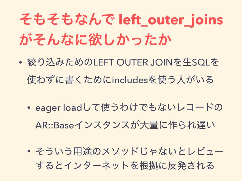 ͦͦͳΜͰ left_outer_joins ͕ͦΜͳʹཉ͔͔ͬͨ͠ • ߜΓࠐΈͨΊͷL...