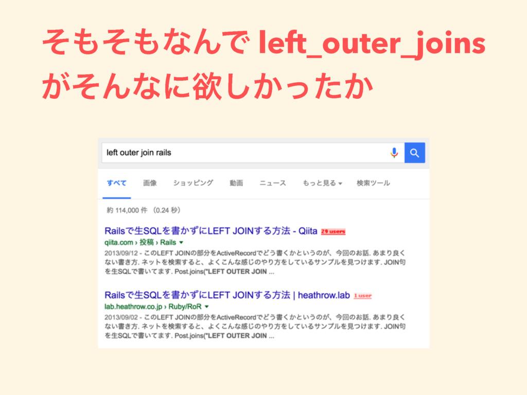 ͦͦͳΜͰ left_outer_joins ͕ͦΜͳʹཉ͔͔ͬͨ͠