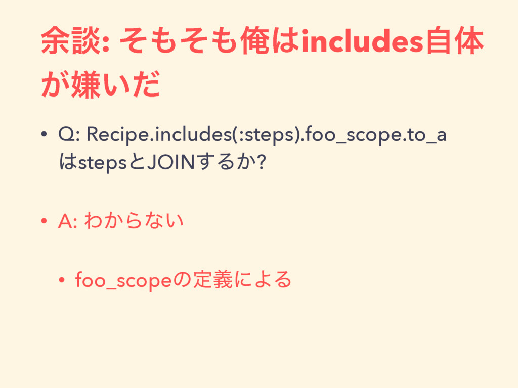 ༨ஊ: ͦͦԶincludesࣗମ ͕ݏ͍ͩ • Q: Recipe.includes(...