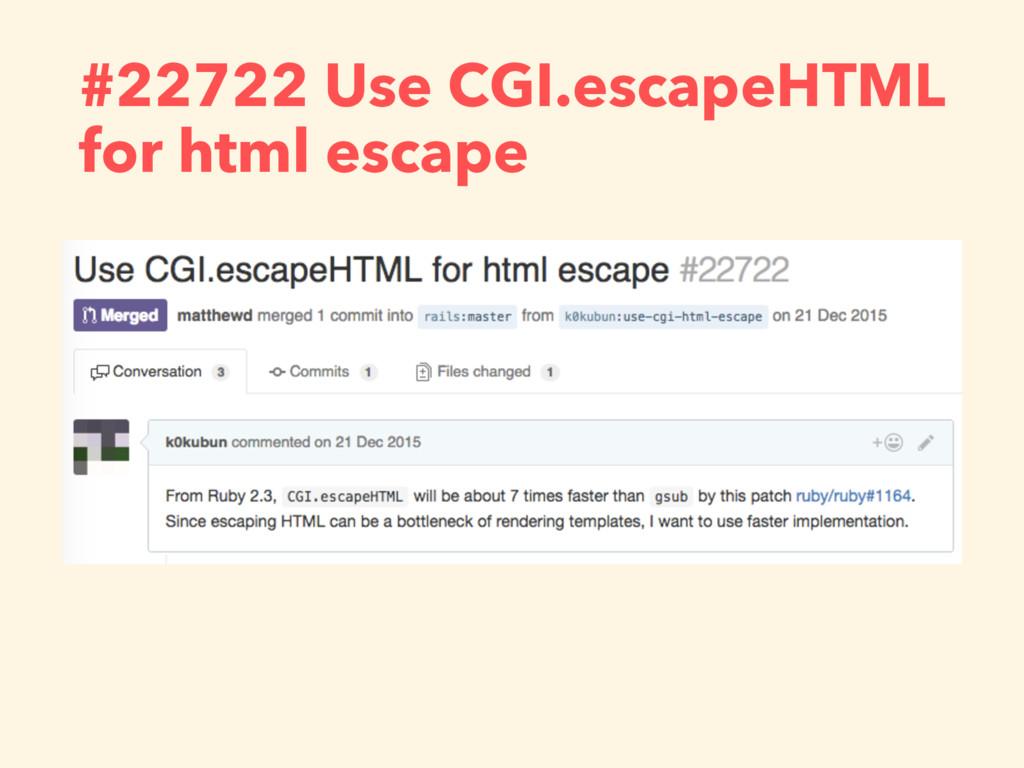 #22722 Use CGI.escapeHTML for html escape
