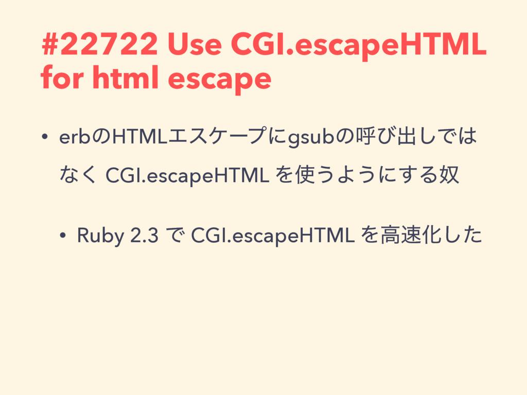 #22722 Use CGI.escapeHTML for html escape • erb...