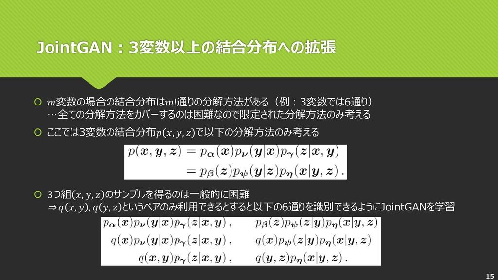 JointGAN:3変数以上の結合分布への拡張  変数の場合の結合分布は!通りの分解方法があ...