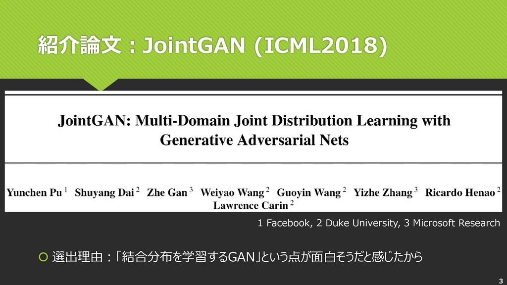 紹介論文:JointGAN (ICML2018) 1 Facebook, 2 Duke Uni...