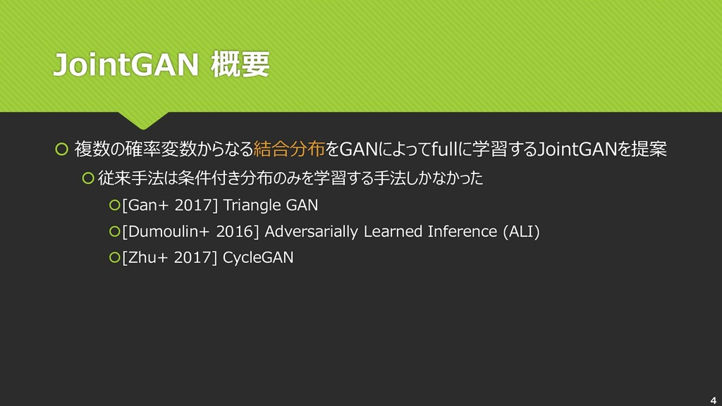 JointGAN 概要  複数の確率変数からなる結合分布をGANによってfullに学習するJ...