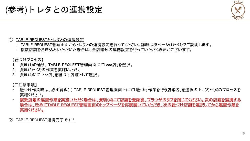 (参考)トレタとの連携設定 ① TABLE REQUESTとトレタとの連携設定 ‐ TABLE...
