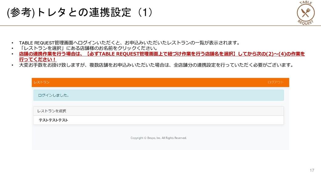 (参考)トレタとの連携設定(1) • TABLE REQUEST管理画面へログインいただくと、...