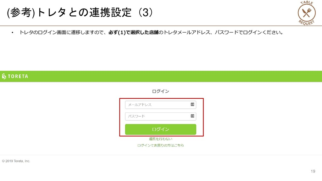 (参考)トレタとの連携設定(3) • トレタのログイン画面に遷移しますので、必ず(1)で選択し...