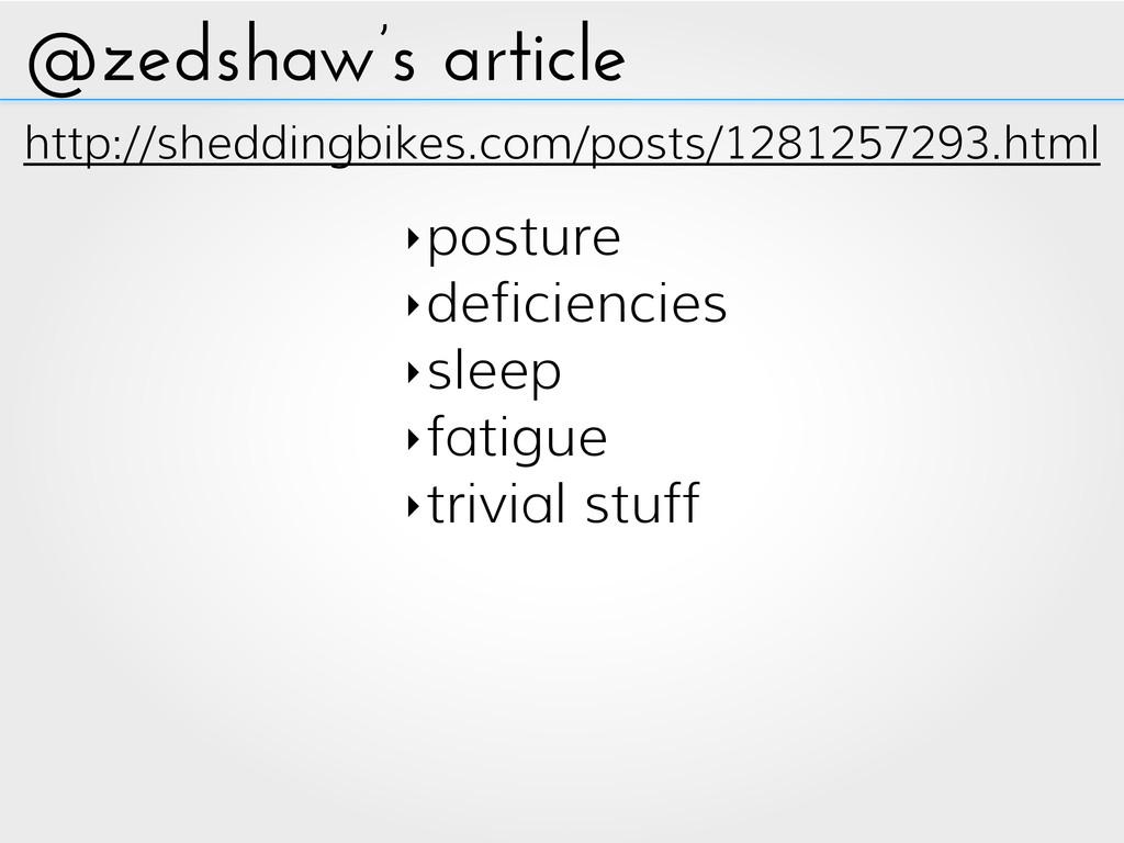 @zedshaw's article ‣posture ‣deficiencies ‣slee...