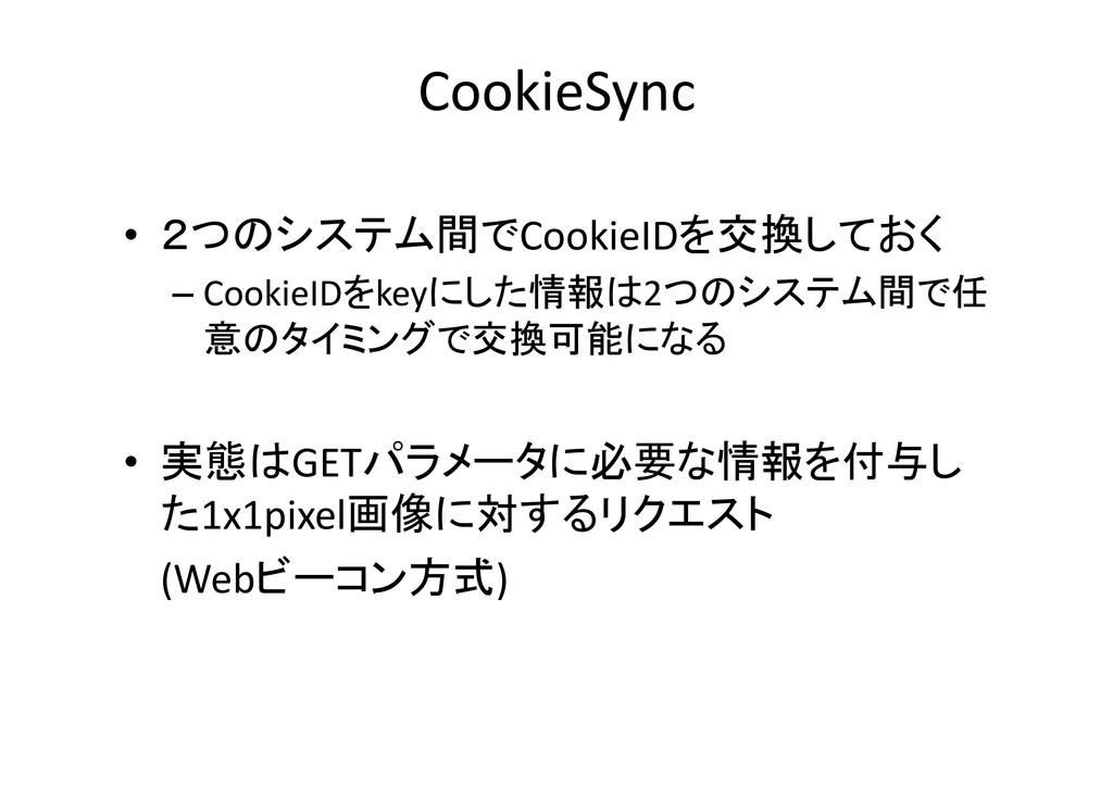 CookieSync • ̎ͭͷγεςϜؒͰCookieIDΛަ͓ͯ͘͠  –...