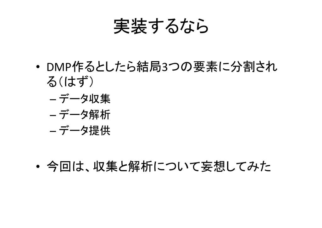 ࣮͢ΔͳΒ • DMP࡞Δͱͨ͠Β݁ہ3ͭͷཁૉʹׂ͞Ε Δʢͣʣ  –σ...