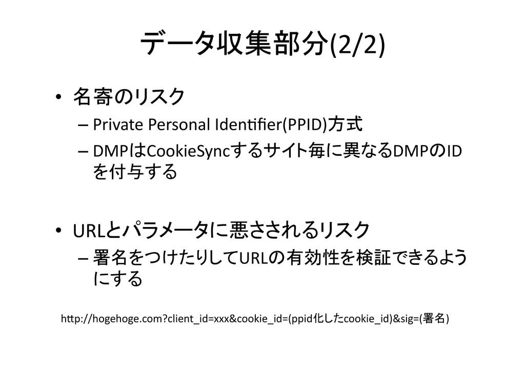 σʔλऩू෦(2/2) • ໊دͷϦεΫ  –Private Perso...