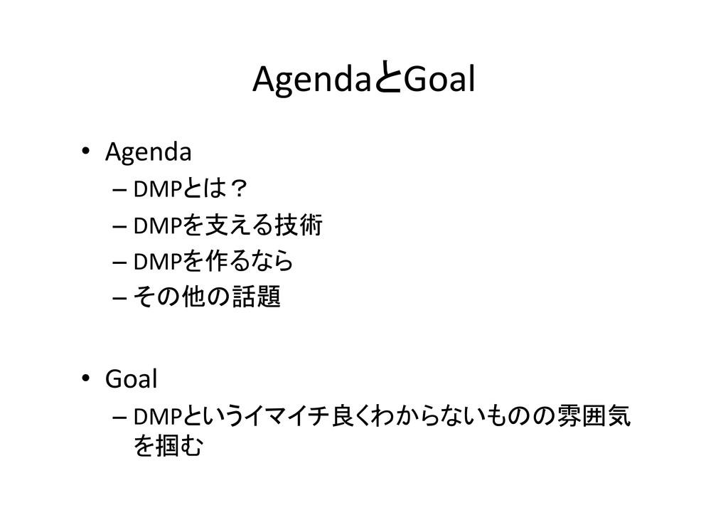 AgendaͱGoal • Agenda  –DMPͱʁ  –DMPΛ...