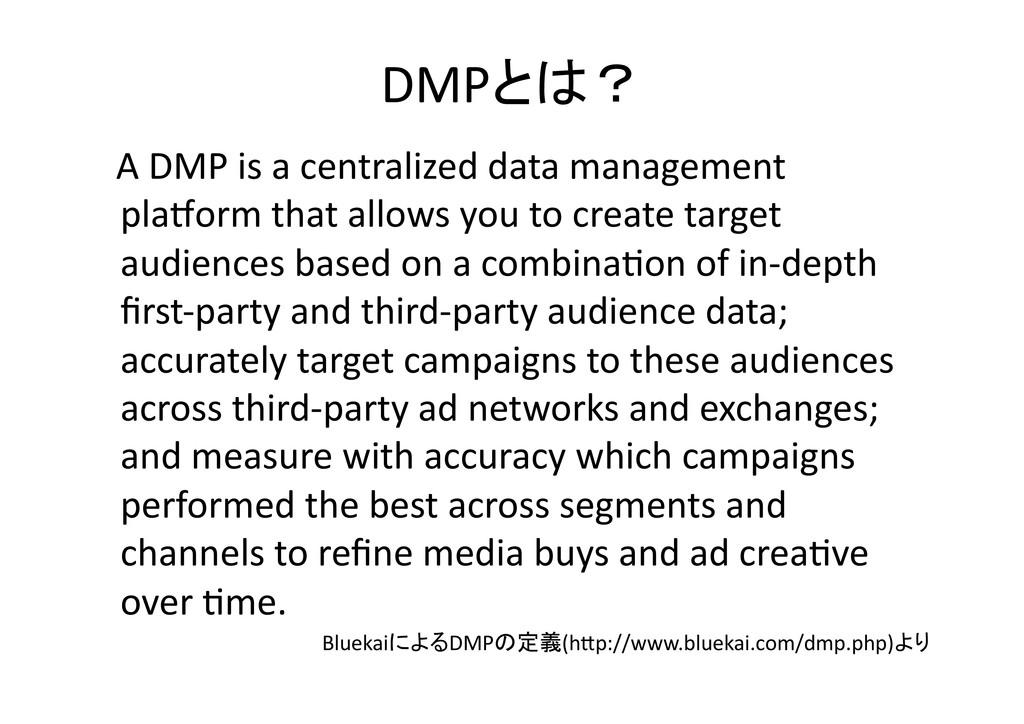DMPͱʁ     A DMP is a ...