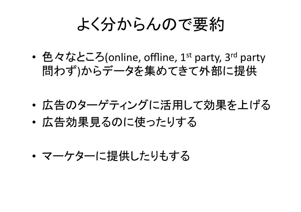 Α͔͘ΒΜͷͰཁ • ৭ʑͳͱ͜Ζ(online, offline, 1st...